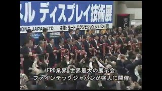 第25回 ファインテック ジャパン「フラットパネルディスプレイ技術展」