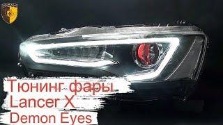 Тюнинг фары Митсубиси Лансер 10 / Headlights Mitsubishi Lancer 10