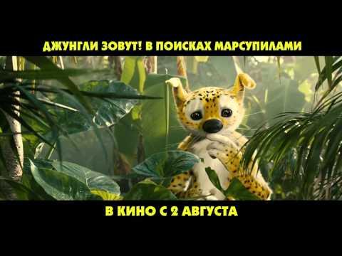 Джунгли зовут! В поисках Марсупилами — ТВ 4из YouTube · Длительность: 15 с