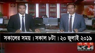 সকালের সময় | সকাল ৮টা | ২০ জুলাই ২০১৯ | Somoy tv bulletin 8am | Latest Bangladesh News