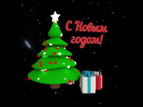Елка - с Новым годом