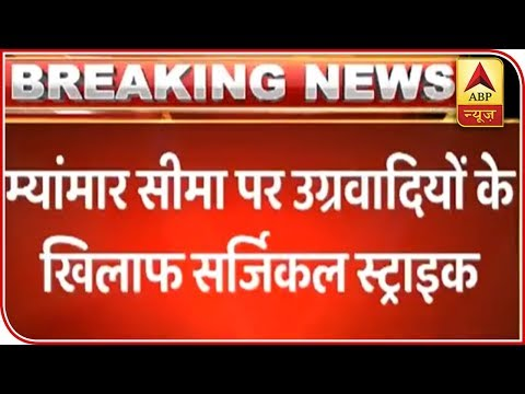 Dozen Insurgent Camps 'Smashed' Along India-Myanmar Border In Joint Military Operation | ABP News