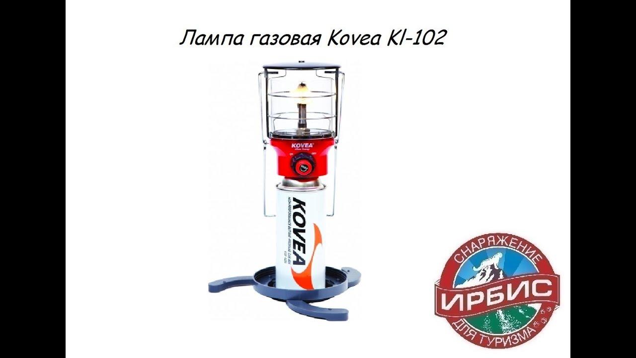 Лампа газовая Kovea Kl-102 - YouTube