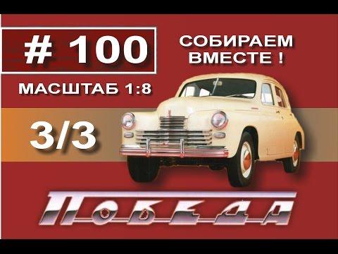 видео: Сборка модели Победа М20 1:8 Деагостини - 100 выпуск из 100 3/3