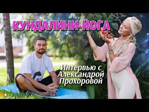 ВЫПУСК №11. Кундалини-йога с Александрой Прохоровой