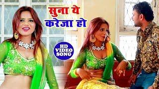 आ गया Ashish Raj का नया सबसे बड़ा हिट गाना #Video_ Song 2019 - Suna Ae Kareja Ho