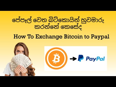 How To Exchange Bitcoin To Paypal | Sinhala | Paytiz | Emoney | Coinbase