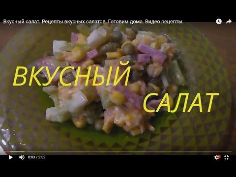 Простой и вкусный салат Нежность   ГОТОВИМ ДОМА с Оксаной Пашко