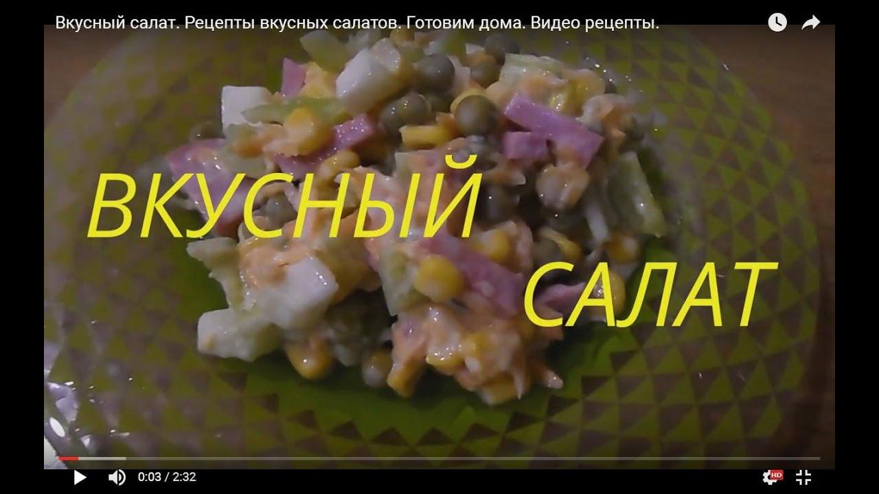 рецепты готовим дома