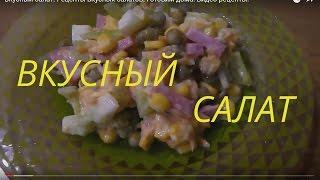 Вкусный салат. Рецепты вкусных салатов. Готовим дома. Видео рецепты.