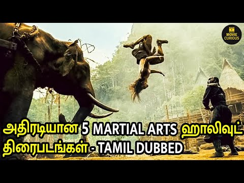 5  BEST MARTIAL ARTS TAMIL DUBBED MOVIES | TAMIL | MOVIE CURIOUS