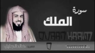 سورة الملك المنجية من عذاب القبر للشيخ خالد الجليل 1437 جميلة.mp3