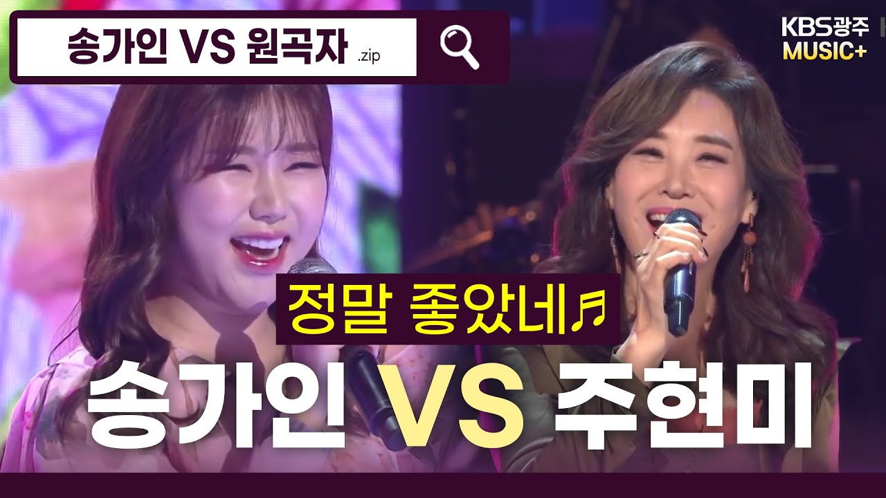 💕정말 좋은 트롯여신 송가인💕이 부르는 – [정말 좋았네♬](주현미)    KBS 방송 트로트닷컴