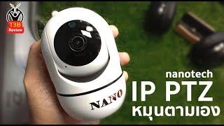 กล้องวงจรปิดระบบ  Auto Tracking Nanotech IP PTZ : ทดสอบสอนใช้งาน by T3B