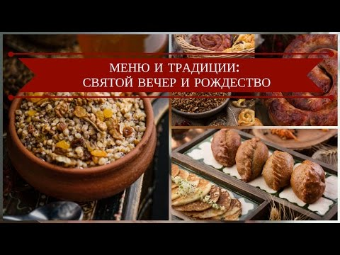 Меню На Рождество Что Приготовить 12 Постных Блюд Рецепт Кутьи и Узвара