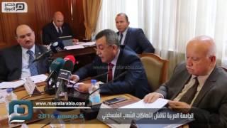 مصر العربية | الجامعة العربية تناقش إنتهاكات الشعب الفلسطيني