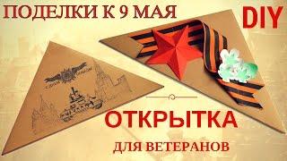 Поделки 9 мая. Как сделать открытку из бумаги своими руками ПОЗДРАВЛЕНИЕ для ветеранов! День победы!(, 2017-05-07T10:21:44.000Z)