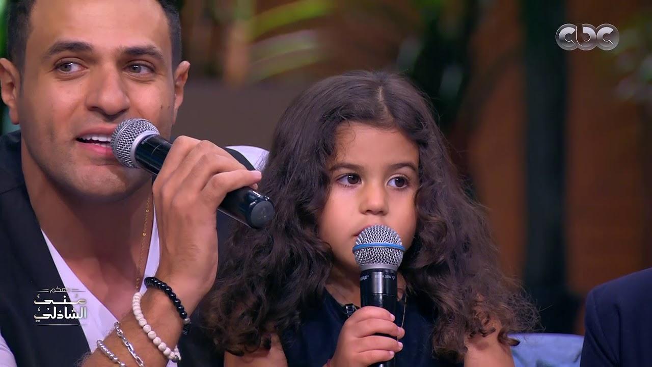 محمد نور يغني مع أولاده الثلاثة للابنة المدللة عالية في معكم منى الشاذلي