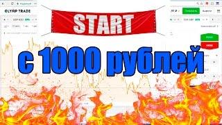 Старт с 1000 рублей