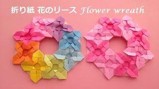 折り紙 花のリースの簡単な作り方2(niceno1)Origami Flower wreath tutorial