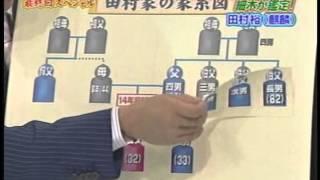 細木数子 麒麟・田村
