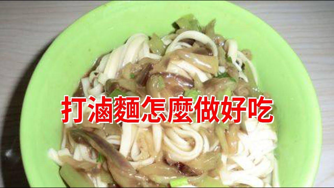 打滷麵怎麼做好吃 - YouTube