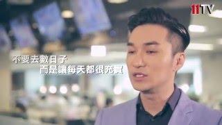 11TV焦點人物─中天主播王又正:培養說好故事的能力!