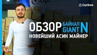 Обзор Baikal Giant N. Новейший Асик майнер. Его доходность на сегодня.