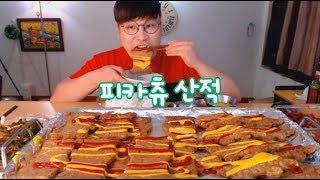 피카츄산적, 용가리산적 먹방~!!  social eating Mukbang(Eating Show)
