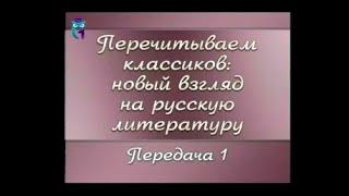 Русская литература. Передача 1.1. Николай Карамзин. Бедная Лиза