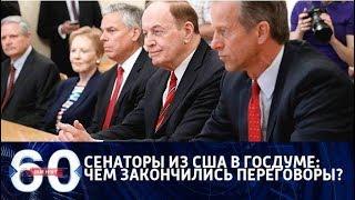 60 минут. Противники или соперники: чем закончились переговоры с сенаторами США? От 03.07.2018