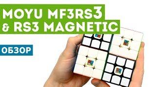 Обзор кубиков MoYu Cubing Classroom MF3RS3 и RS3 Magnetic!