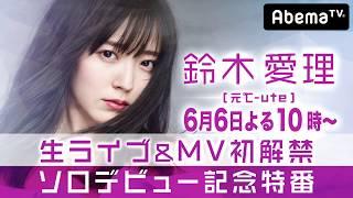 uteの解散から1年、6月6日に鈴木愛理がソロデビューアルバム「Do me a favor」をリリースします。 その当日にソロデビューを記念したスペシャル番組の放送が決定!