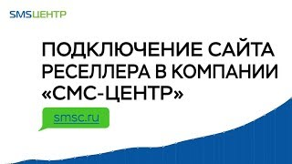 подключение сайта реселлера в компании «СМС-Центр»
