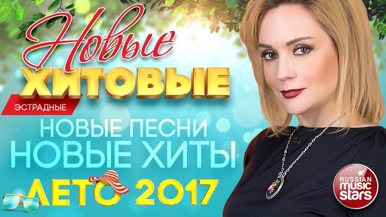 Новинки песни лето 2017 скачать