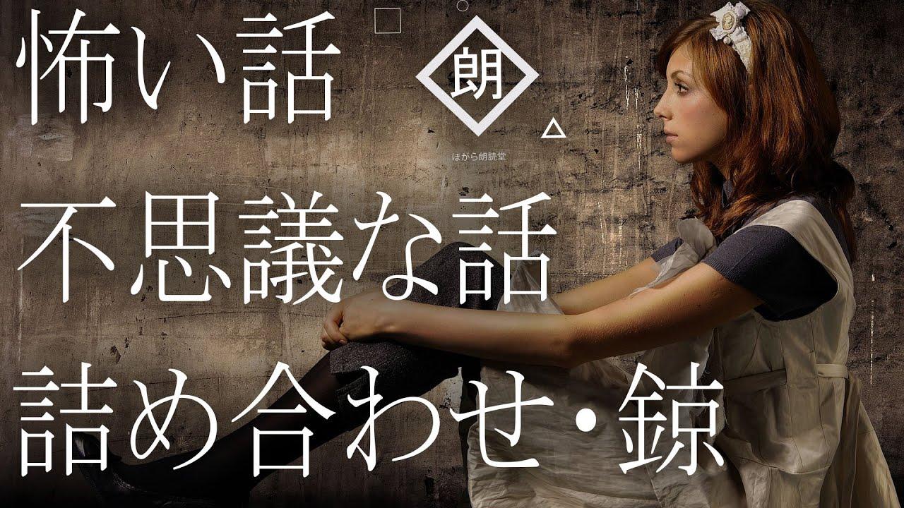 【朗読】怖い話/不思議な話 詰め合わせ・鍄