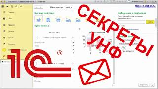 1С УНФ. Налаштування та робота з електронною поштою