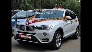 Новая БМВ свадьба Челябинск недорого (www.auto454.ru)
