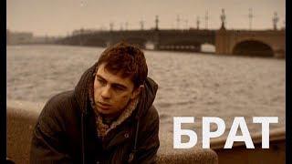 По местам съемок фильма Брат (г. Санкт-Петербург)