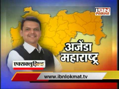 IBN Lokmat And MIDC present Agenda Maharashtra 2015 With CM