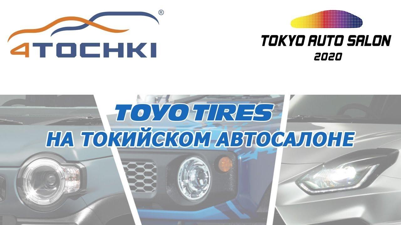 Toyo tires на токийском автосалоне 2020 на 4точки. Шины и диски 4точки - Wheels & Tyres