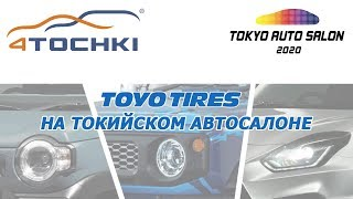 Toyo tires на токийском автосалоне 2020