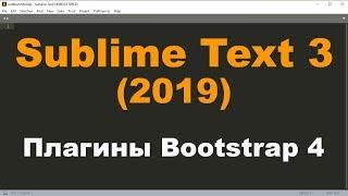 обзор плагинов Bootstrap 4 (Snippets и Autocomplete) для Sublime Text 3. Как с ними работать?