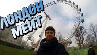 видео Выходные провести в Лондоне