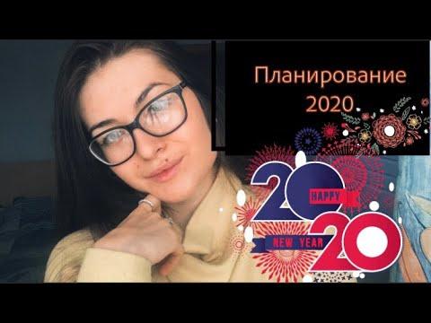 ПЛАНИРОВАНИЕ ГОДА/ КАК ДОСТИГНУТЬ ЦЕЛИ В 2020 ГОДУ