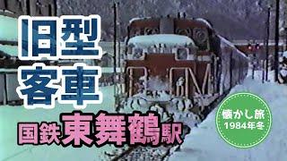 懐かし旅1984年冬・国鉄東舞鶴駅旧型客車