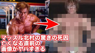 【驚愕】筋肉を追い求めた伝説のボディビルダーマッスル北村の亡くなる直前の画像がヤバすぎる thumbnail