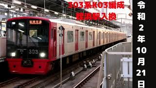 【動画】 303系K03編成姪浜駅入換 令和2年10月21日