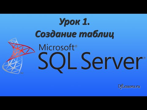 Видеоуроки ms sql server 2008