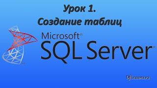 Уроки MS SQL Server. Создание таблиц(Начинаем занятия по MS SQL Server! Первые шаги: где скачать, как установить, как создать первую базу данных и перву..., 2016-02-01T16:49:38.000Z)